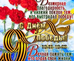 Поздравительная открытка с праздником победы 9 мая