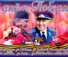 Картинка с Днем Победы