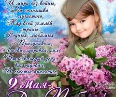 Поздравления открытка 9 мая День победы