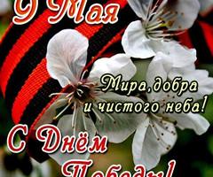 День Великой Победы 9 Мая!