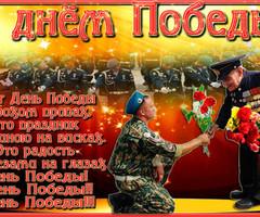 Открытка со стихами День Победы!
