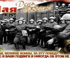 Героям Победы - спасибо!