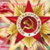 Открытка День Победы!!!
