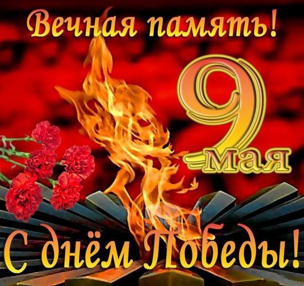 С Днем Победы 9-е Мая!, 9 мая — День Победы