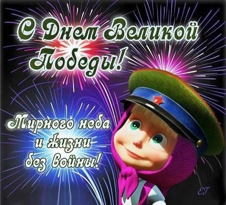 С Днем Великой Победы!, 9 мая — День Победы