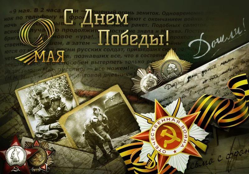 Картинки о войне, 9 мая — День Победы