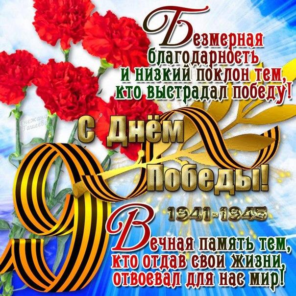 Поздравительная открытка с праздником победы 9 мая, 9 мая — День Победы
