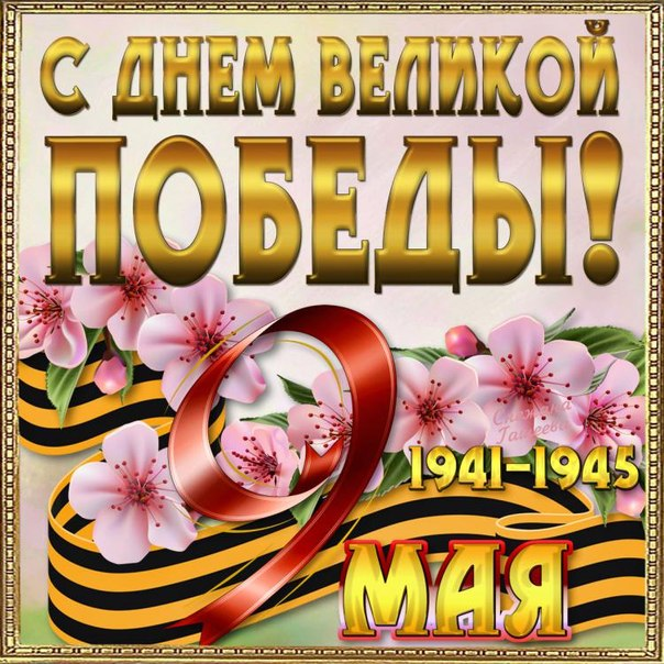 http://pozdravushka.ru/_ph/17/2/434024523.jpg