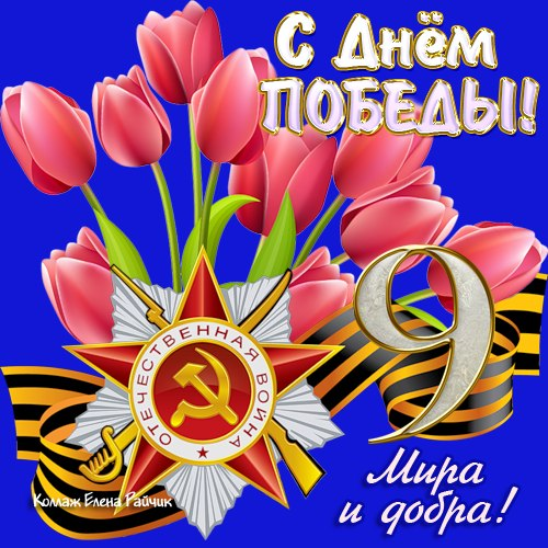 День Победы 9 мая, 9 мая — День Победы