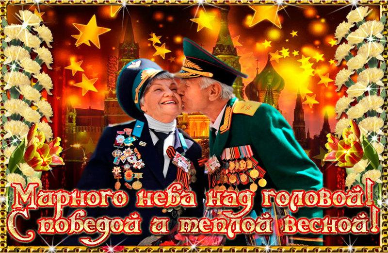С праздником Победы, 9 мая — День Победы