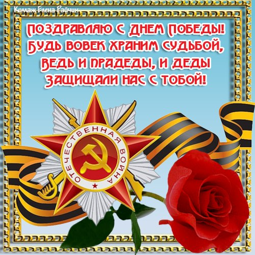 Поздравления с Днём победы картинка со стихами, 9 мая — День Победы