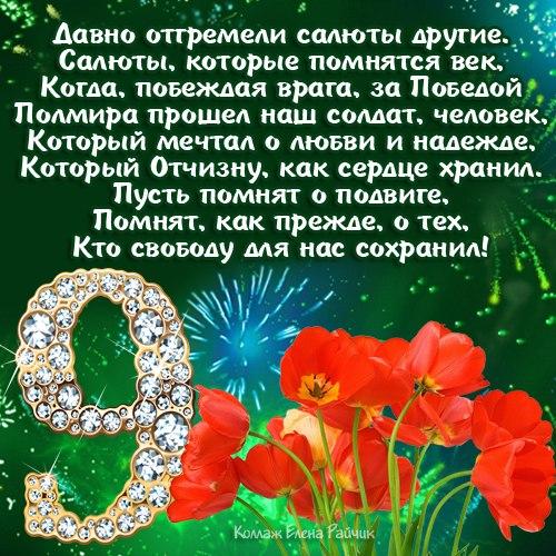 Открытки к празднику 9 мая со стихами, 9 мая — День Победы
