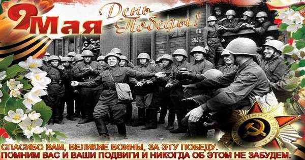 Героям Победы - спасибо!, 9 мая — День Победы