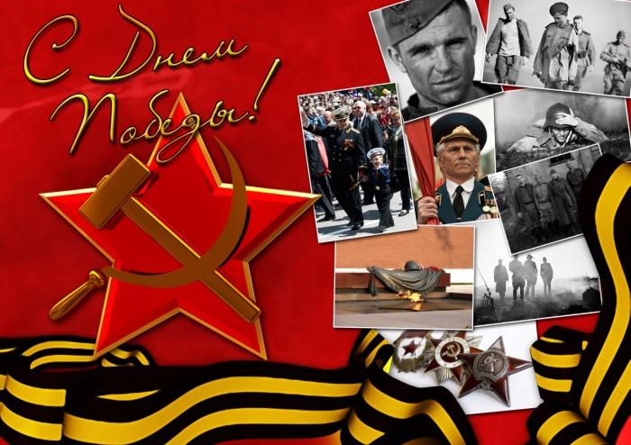 С Днём Победы!!!, 9 мая — День Победы