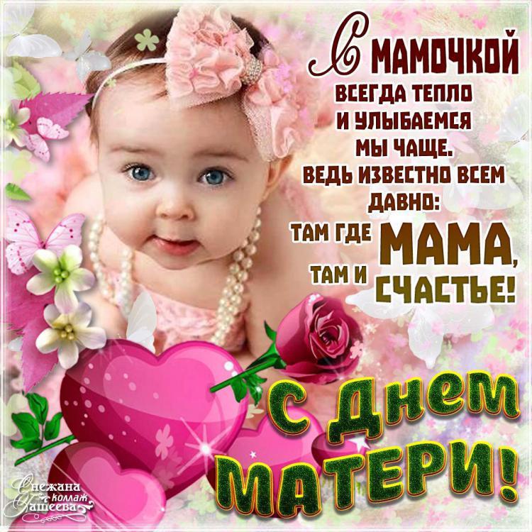 Открытка для мам на День матери, С днем Матери