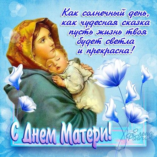 Поздравления маме стихи, С днем Матери