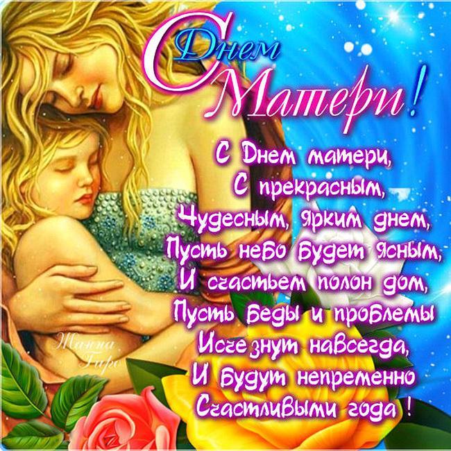 Прекрасный праздник — День Матери, С днем Матери