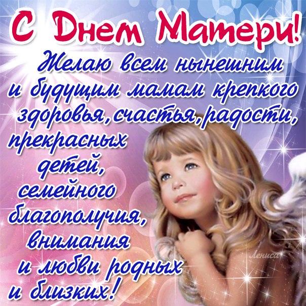 Пожелание на День Матери в открытках, Поздравления с днем Матери