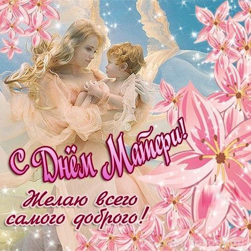 Пожелание на день матери в открытке, С днем Матери