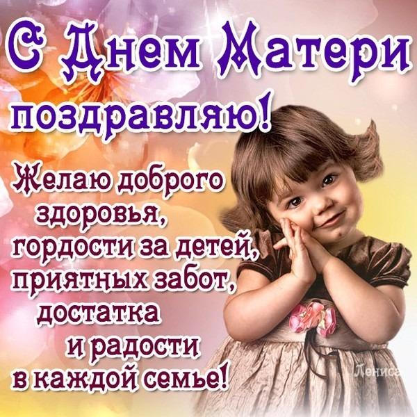 С Днём Матери поздравляю!, С днем Матери