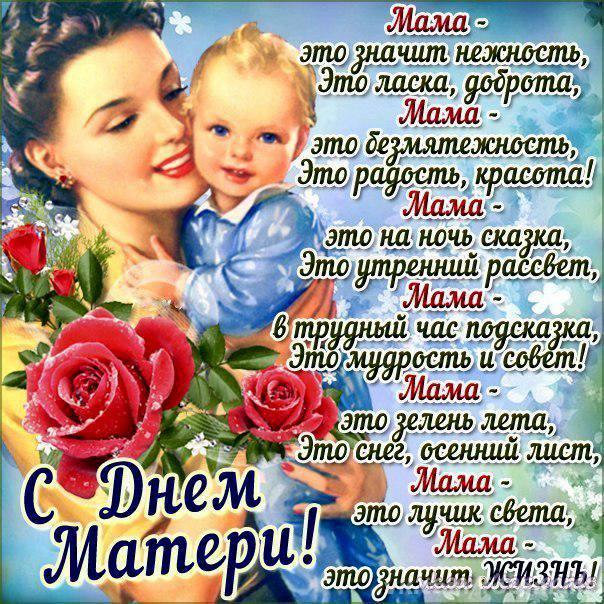 Стих про Маму, С днем Матери