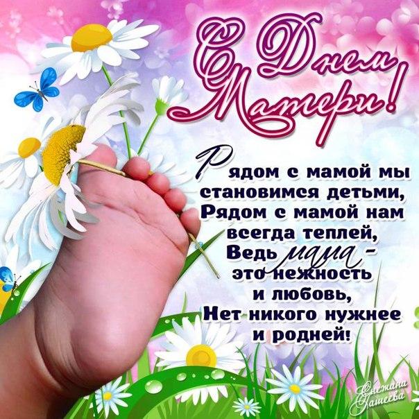 Стихи в картинках с Днем матери, С днем Матери