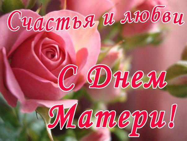 Открытка с Днем матери женщинам, С днем Матери