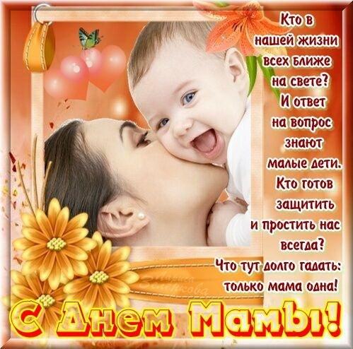 Открытка с днем матери от детей, С днем Матери