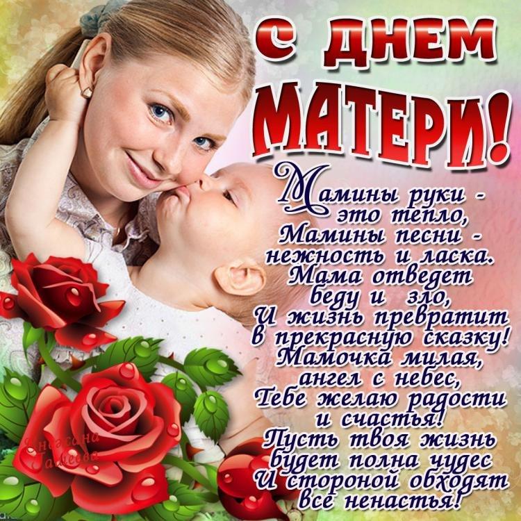Поздравляю всех Мам!, С днем Матери