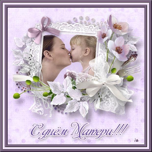 Трогательная открытка на День матери, С днем Матери