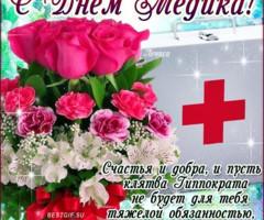 Открытки с днем медика коллегам с поздравлением