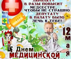 Открытка на День медицинской сестры бесплатно