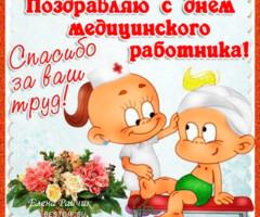 Поздравляю с Днем медицинского работника