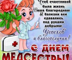 С днем медсестры