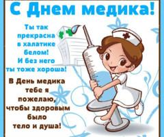 Открытки с Днем медика для девушки