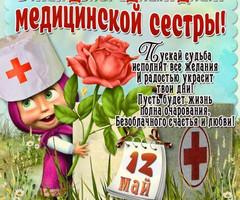 Открытки День медицинских сестер