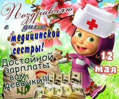 Открытка поздравления с днем медицинской сестры
