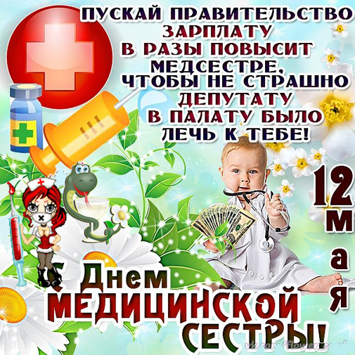 Открытка на День медицинской сестры бесплатно, Поздравления медикам