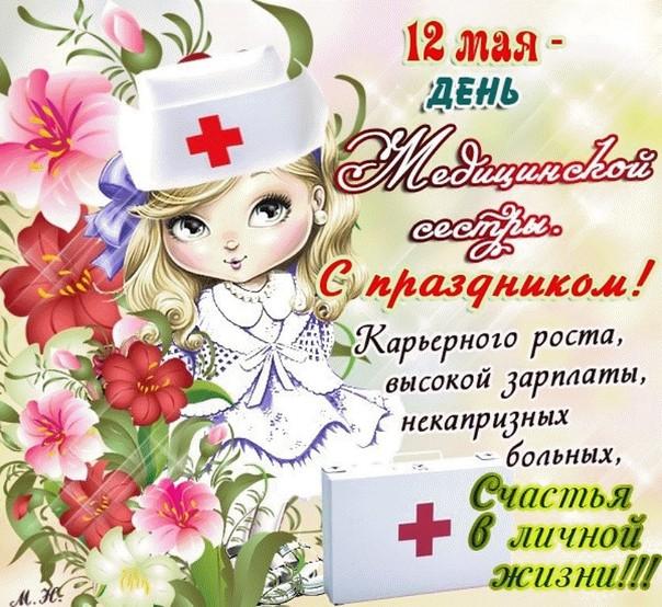 С днем медицинских сестер, Поздравления медикам