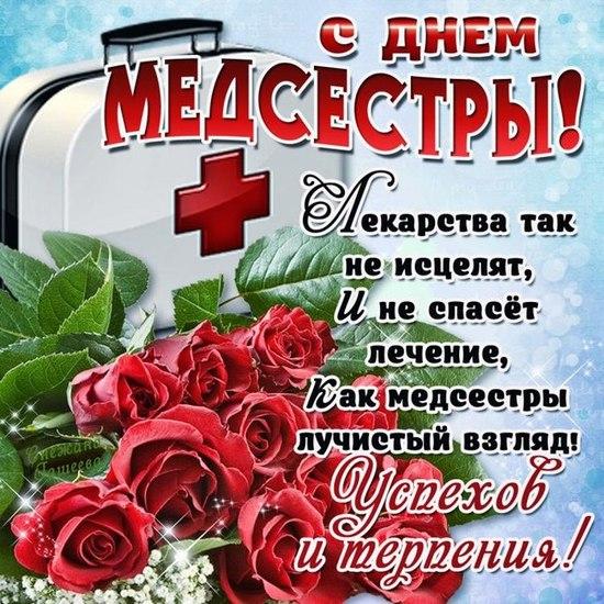 Открытка с днем медсестры, Поздравления медикам
