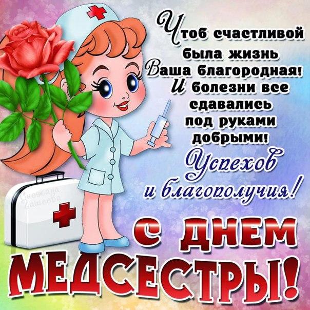 С днем медсестры, Поздравления медикам