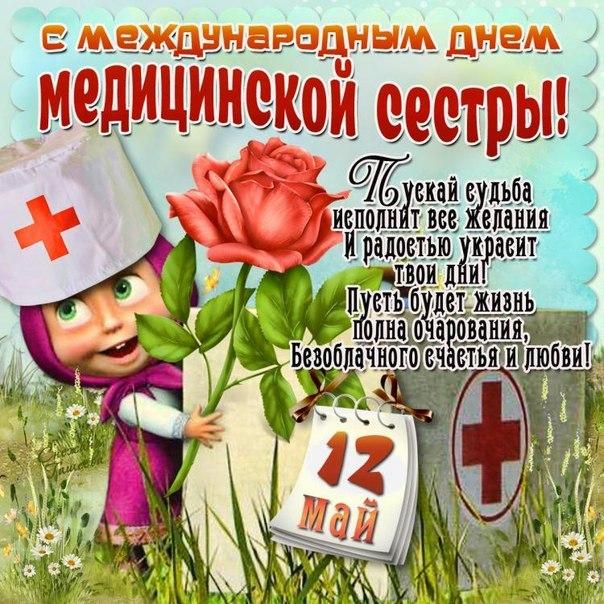 Открытки День медицинских сестер, Поздравления медикам