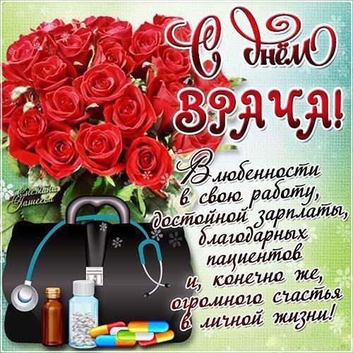 Поздравительные открытки с Днем Врача, Поздравления медикам