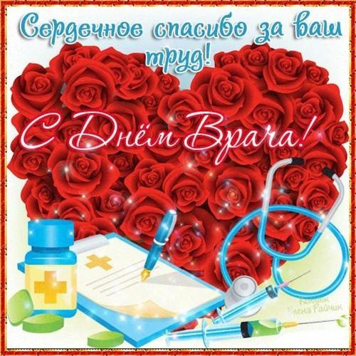 Открытки с днём врача, Поздравления медикам