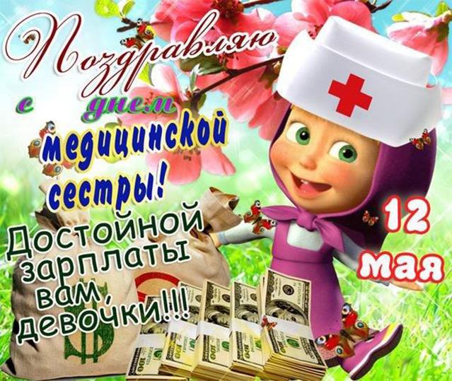 Открытка поздравления с днем медицинской сестры, Поздравления медикам