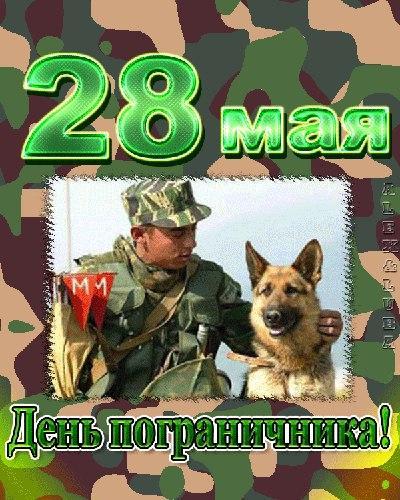 День пограничника в России - 28 мая, День пограничника