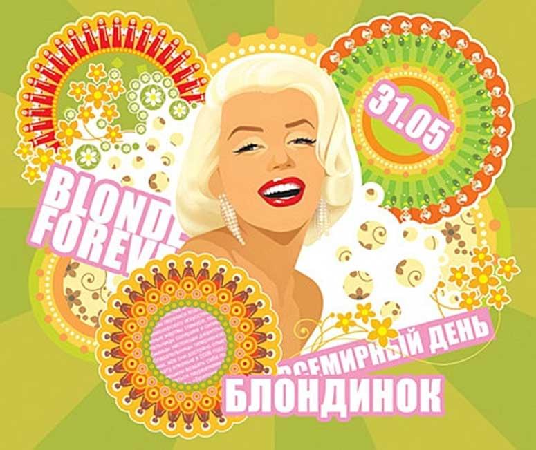 Всемирный День Блондинок 31 мая, Всемирный день блондинок