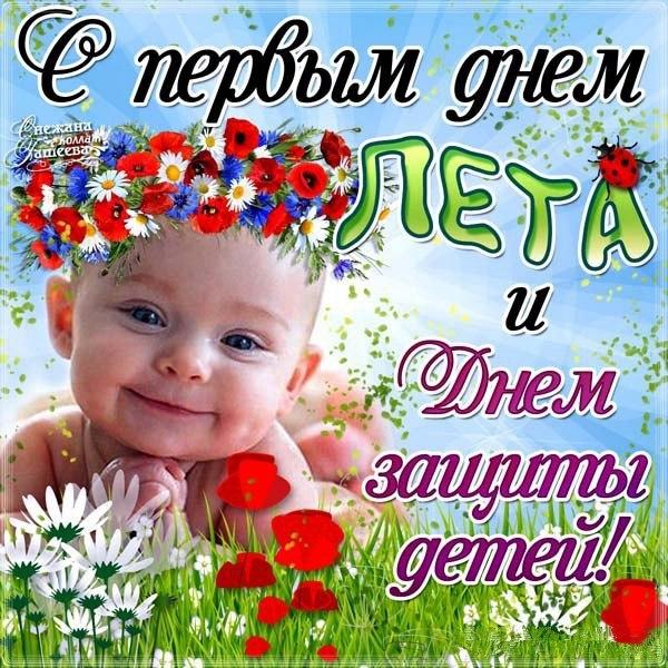 С первым днём Лета и днем защиты детей!, День защиты детей 1 июня