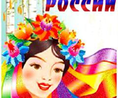 http://pozdravushka.ru/_ph/25/1/396784535.jpg?1434037195