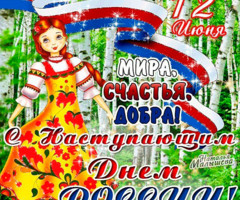 http://pozdravushka.ru/_ph/25/1/912014733.jpg?1434037522